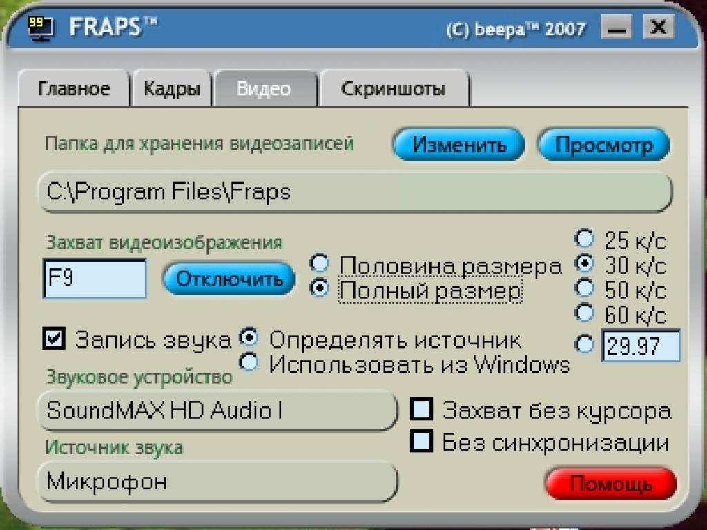 О программе Fraps - предназначена для подсчета количества FPS (кадров